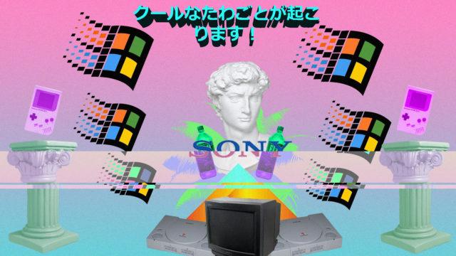 What's that Genre? #5: Vaporwave - Tracks & Fields Blog
