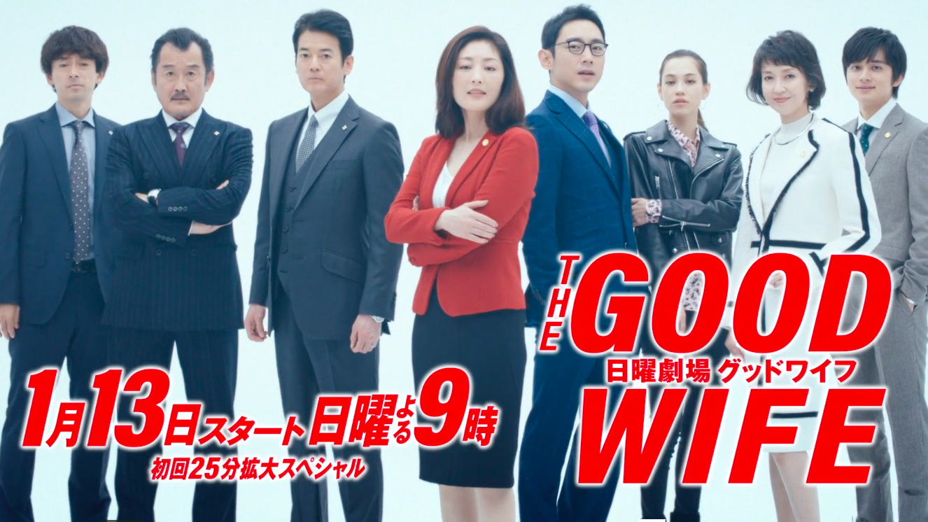 January recap: Lexus, Japan does 'The Good Wife', 60 years of Mila Schön